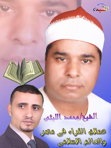 الشيخ محمد الليثي عملاق القراء فى مصر والعالم