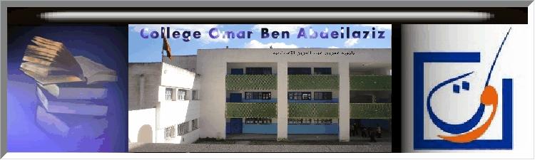 موقع ثانوية عمر بن عبد العزيز الإعدادية