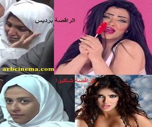 بالصور جلسات محاكمة الراقصتان برديس وشاكيرا بزي السجن