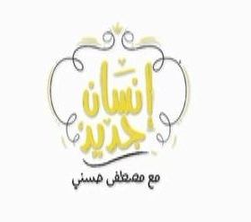 أغنية أحمد جمال إنسان جديد 1111110.jpg