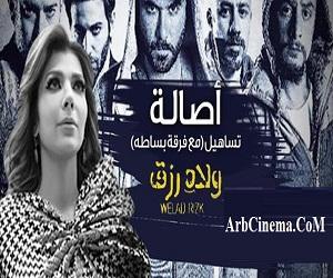 أصالة تساهيل من فيلم ولاد رزق تحميل كاملة mp3