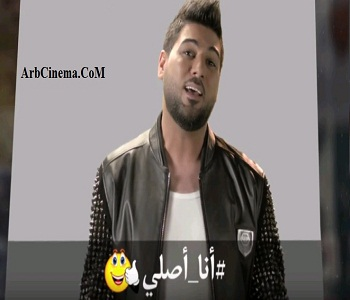 وليد الشامي أنا أصلي تحميل mp3