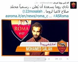 محمد صلاح ينتقل الى روما الإيطالي رسميآ