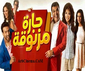 أغنية حاره مزنوقه ابو الليف من فيلم حارة مزنوقة تحميل mp3