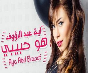 ايه عبد الرؤوف هو حبيبي تحميل mp3