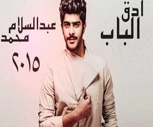 عبدالسلام محمد ادق الباب تحميل mp3