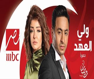 حماده هلال تتر نهاية مسلسل ولي العهد عايش بينهم mp3