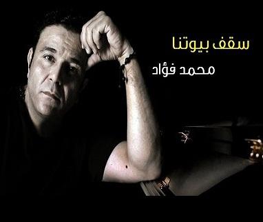 تتر نهاية مسلسل ارض النعام محمد فؤاد سقف بيوتنا mp3