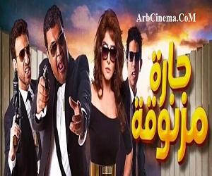 مهرجان فيلم حارة مزنوقة غاندى والجنتل تحميل mp3