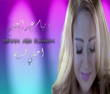 ريهام عبد الحكيم أغنية احلى هدية mp3