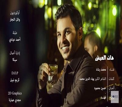 اغنية محمد رشاد هات العيش تحميل mp3