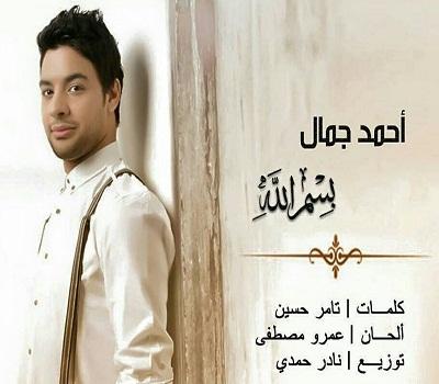 احمد جمال بسم الله تحميل mp3