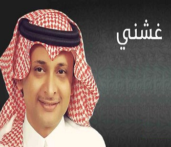 عبد المجيد عبدالله غشني تحميل mp3