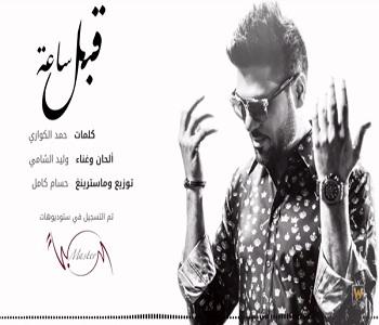وليد الشامي - قبل ساعة تحميل mp3 كاملة