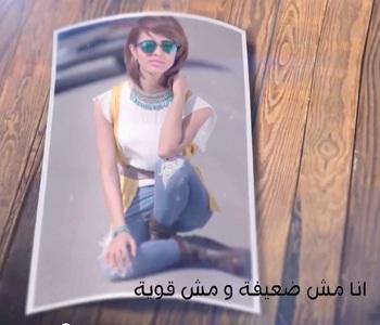 تحميل اغنية رنا سماحة مش ضعيفة mp3 كاملة