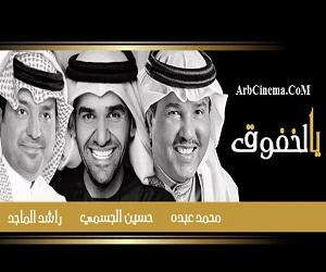 حسين الجسمي و محمد عبده و راشد الماجد أغنية يالخفوق mp3