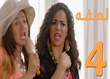 أغنية دنيا و ايمي سمير غانم من مسلسل لهفة تحميل mp3