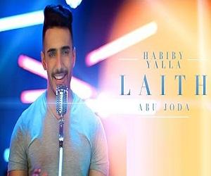 تحميل أغنية ليث أبو جودة حبيبي يلا mp3 كاملة