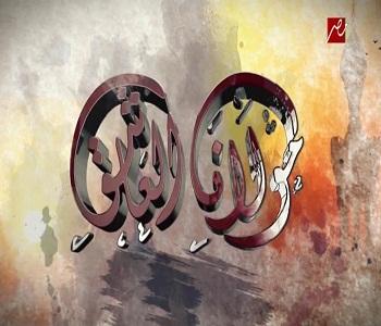 تتر بداية مسلسل مولانا العاشق ياسين التهامي تحميل mp3