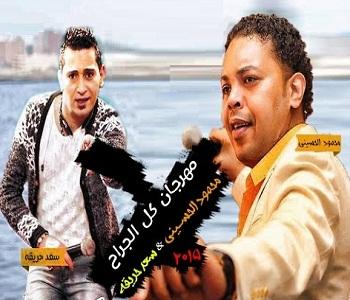مهرجان كل الجراح محمود الحسيني و سعد حريقه تحميل mp3