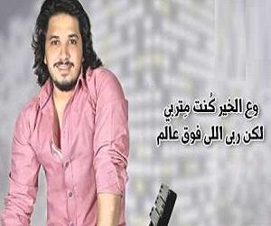 مصطفي حجاج أغنية وقت الحساب كاملة mp3 من فيلم شد اجزاء