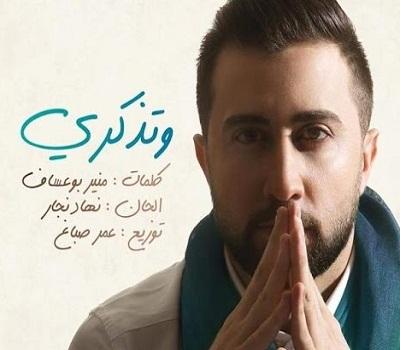 عبد الكريم حمدان أغنية وتذكري mp3