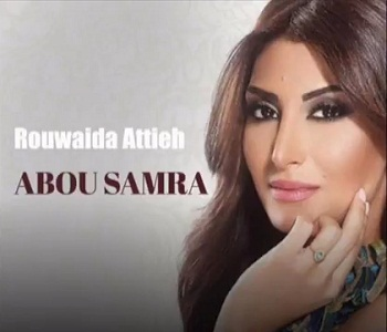 اغنية رويدا عطية ابو سمرة تحميل mp3 كاملة