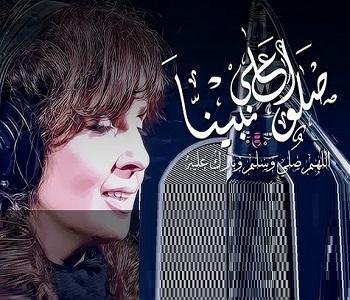 اغنية حنان صلوا علي نبينا تحميل mp3