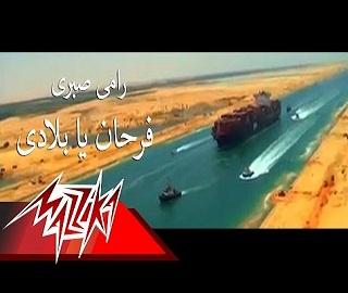 رامي صبري فرحان يا بلادي 2015 تحميل mp3