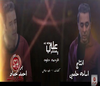 على وهشام الرحمه حلوه mp3 كاملة