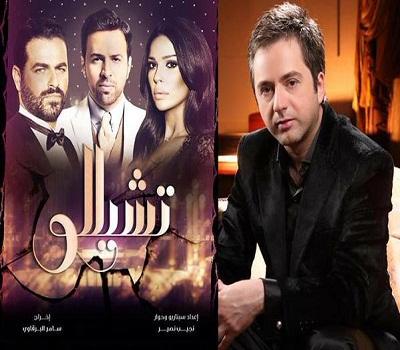 أغنية مروان خوري تشيللو مقدمة مسلسل تشيللو تحميل mp3