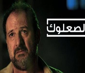 أغنية أحمد الصعلوك مسلسل الصعلوك sss11.jpg