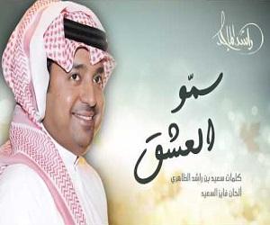 راشد الماجد سمو العشق تحميل mp3 كاملة