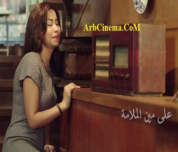 اغنية علي مين شيرين عبد الوهاب من مسلسل طريقي mp3