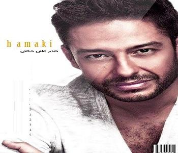 محمد حماقي صابر على حالي تحميل mp3