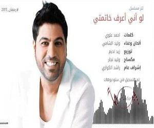 وليد الشامي مقدمة مسلسل لو اني اعرف خاتمتي تحميل mp3