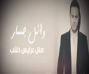 أغنية وائل جسار عرايس مسلسل wael10.jpg