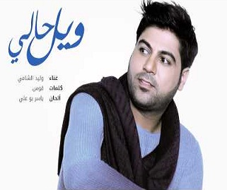 وليد الشامي ويل حالي تحميل mp3 كاملة