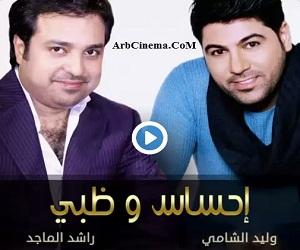 راشد الماجد و وليد الشامي إحساس وظبي تحميل mp3 كاملة