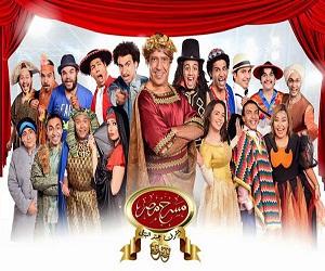 مسرح مصر الحلقة 11 تحميل و مشاهدة تواصل إجتماعي كاملة