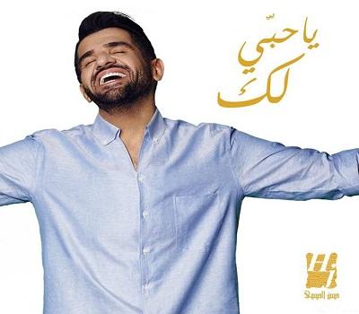 حسين الجسمي ياحبي لك تحميل mp3 كاملة