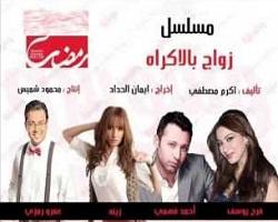 يارا تتر نهاية مسلسل زواج بالإكراه عيش mp3