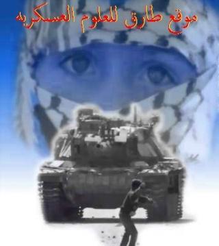 موقع طارق  للعلوم العسكريه والأمنيه