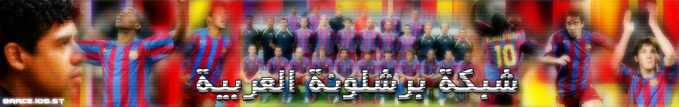 .·:*¨¨*:·.* شبكة برشلونة العربية *.·:*¨¨*:·.