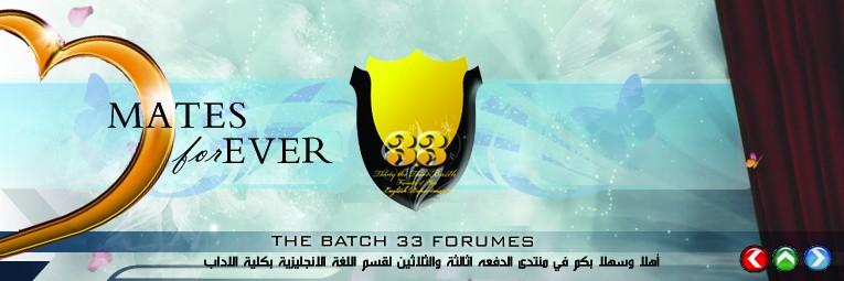 THE BATCH33 ( JOURNEY OF SUCCESS )