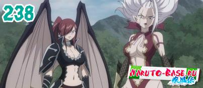 Смотреть Fairy Tail 238 / Хвост Феи 238 серия онлайн