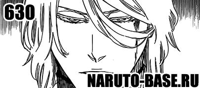Скачать Манга Блич 630 / Bleach Manga 630 глава онлайн
