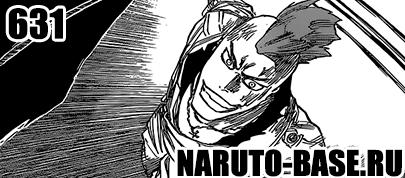Скачать Манга Блич 631 / Bleach Manga 631 глава онлайн