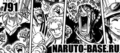 Скачать Манга Ван Пис 791 / One Piece Manga 791 глава онлайн