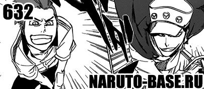 Скачать Манга Блич 632 / Bleach Manga 632 глава онлайн